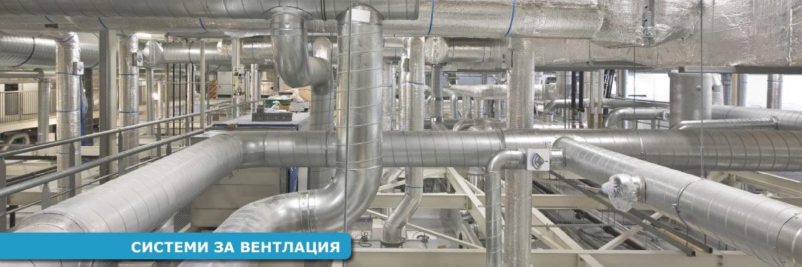 Проектиране и изграждане на вентилационни системи